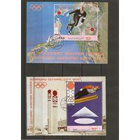 Йемен 1972 Зимняя олимпмада в Саппоро 7 марок+4 блока
