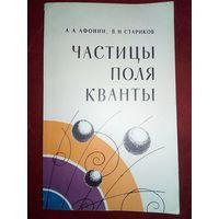 Частицы, поля, кванты. А. Афонин, В. Стариков 1977 г