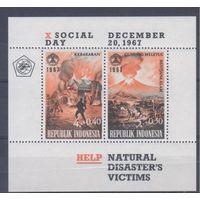 [424] Индонезия 1967.Извержение вулкана,тушение пожара.  БЛОК.