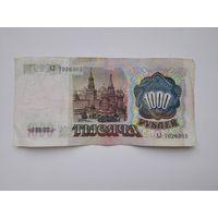 1000 руб.1991 г.