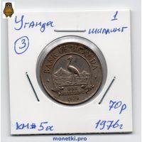 Уганда 1 шиллинг, 1976 год - 3