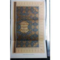 Первая половина первой суры Корана.     ХРОМОЛИТОГРАФИЯ 19в.