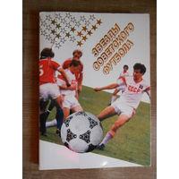 Звезды советского футбола / Набор открыток (больших карточек) 18штук/ Год выпуска 1989г.