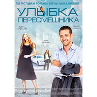 Улыбка пересмешника(Россия, 2014) все 16 серий