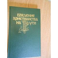 Введение христианства на Руси.