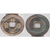Китай Династия Северный Сун Император Чжэнь-Цзун (997-1022) Девиз правления Дачжунсянфу (1008-1016) номинал 1 вэнь