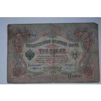 Распродажа ,3 рубля 1905 Тимашев Китаев АД 066349