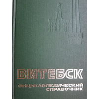 Витебск.Энциклопедический словарь