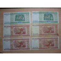 12 банкнот РБ 2000 года.
