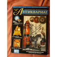 Журнал Антиквариат.Предметы искусства и коллекционирования  июль- август 2005 г.