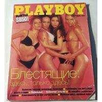 Playboy сентябрь 1997