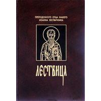 Преподобный Иоанн Лествичник. Лествица