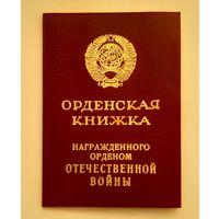 Книжка к ордену Отечественной войны