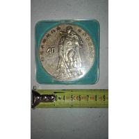 Медальон(40лет великой победы)