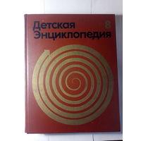 Детская энциклопедия.8 ,,Из истории человеческого общества,,1975 г.