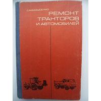 Сергей Бабусенко Ремонт тракторов и автомобилей
