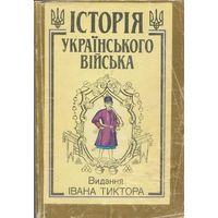 Історія украінського війська. В 2 томах
