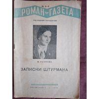 """""""Записки штурмана""""  Роман газета 1939 г."""