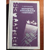 """BEATLES - История ансамбля """"Битлз"""". 1990 год (много фото!)"""