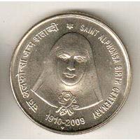 Индия 5 рупия 2009 100 лет со дня рождения Святой Альфонсы