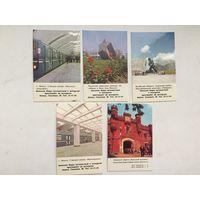 Календарики Минское бюро путешествий и экскурсий 1986 (5 штук)