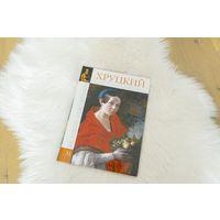 Сборник Хруцкий картины биография