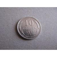 10 копеек 1927 года СССР