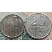 Лот монет 1962 г.