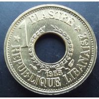 Ливан. 1 пиастр 1955