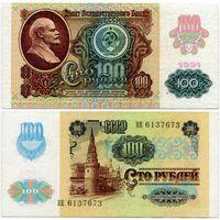 СССР. 100 рублей (образца 1991 года, P243) [серия КЕ]