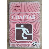 "Набор открыток ""Спартак"" 14 шт. 1985 г."