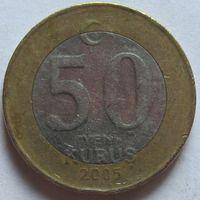 Турция, 50 куруш 2005 г