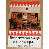 "Календарик 1978  ""Берегите жилище от пожара!"""