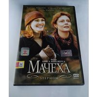 Мачеха (фильм, 1998)