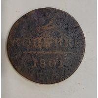 2 копейки 1801
