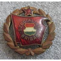 """Знак """"Szocialista brigad"""". Венгрия."""