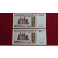 50.000 Рублей -1995-Ма- *2шт.одним лотом,номера подряд - БЕЛАРУСЬ - *-идеальное состояние-