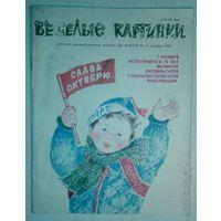 """Журнал """"Веселые картинки"""", 11/1987г"""