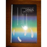 Химический словарь школьника
