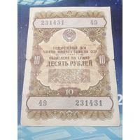 Облигация на сумму 10 рублей 1957 год