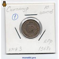 10 центов Сингапур 1968 года (#1)