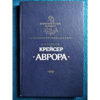 Л.Л. Поленов Крейсер Аврора // Серия: Замечательные корабли