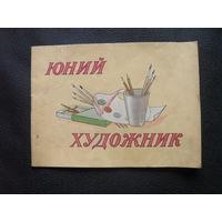 """Альбом для раскрашивания """"Юный художник."""" Львов."""