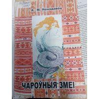 Чароўныя змеі. А.М. Ненадавец