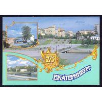 Россия Екатеринбург ДМПК 1998 /прошла почту/