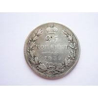 С 1 рубля без М.Ц.! 25 копеек Николая I, 1839 года СПБ-НГ ! Росс. Империя. Серебро. Оригинал!