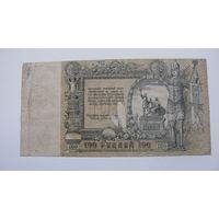 100  рублей 1919 ( Юг России. Ростов -на Дону )