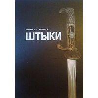 Воронов - Штыки - на CD
