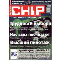 Chip #11-2005 + CD