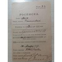 Банковский документ ,Расписка о получении денег из сберегательной кассы,1907